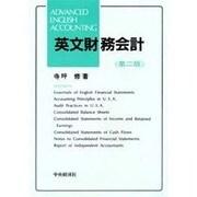 英文財務会計 第2版 [単行本]