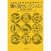 鳴く虫セレクション(大阪市立自然史博物館叢書) [全集叢書]