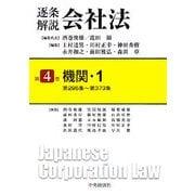 逐条解説会社法〈第4巻〉機関1 [全集叢書]