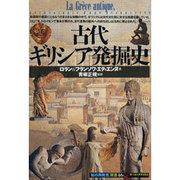 古代ギリシア発掘史(「知の再発見」双書〈46〉) [全集叢書]
