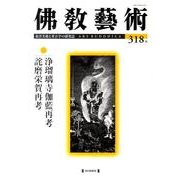 佛教藝術 318号 [単行本]