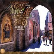 いちどは行ってみたいイタリアの素敵な街 2013[カレンダー [単行本]