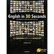 English in 30 Seconds:Award-Winning TV Commercials from Cannes Lions―「カンヌ国際広告祭受賞」TVコマーシャルで学ぶ異文化の世界 [単行本]