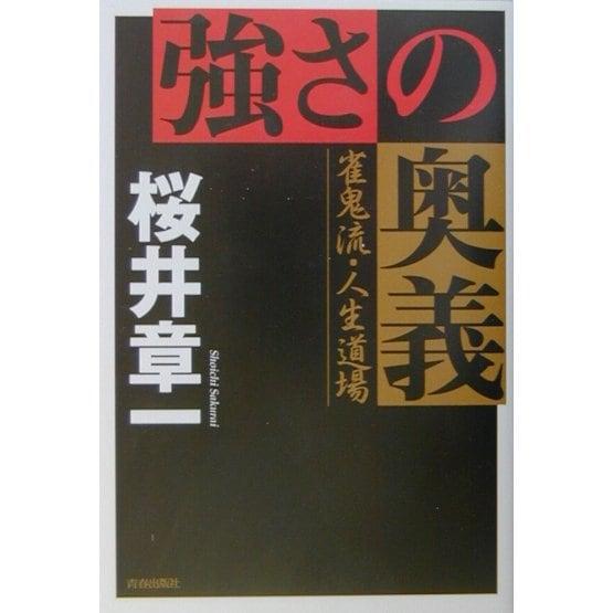 強さの奥義―雀鬼流・人生道場 [単行本]