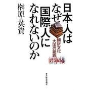 日本人はなぜ国際人になれないのか―翻訳文化大国の蹉跌 [単行本]