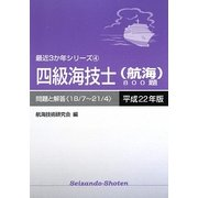 四級海技士(航海)800題〈平成22年版〉問題と解答―18/7~21/4(最近3か年シリーズ〈4〉) [単行本]