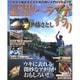 DVDで覚える難しくないヘラブナ釣り-これから始める人のための釣り入門DVDムック(BIG1 126) [ムックその他]