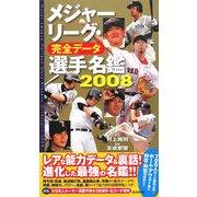 メジャーリーグ・完全データ選手名鑑〈2008〉 [単行本]