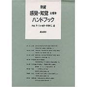 新編 感覚・知覚心理学ハンドブック [単行本]