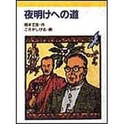 夜明けへの道(新・文学の扉〈19〉) [全集叢書]