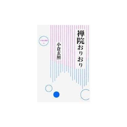 禅院おりおり(大東名著選 10) [全集叢書]