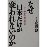 なぜ日本だけが変われないのか―ポスト構造改革の政治経済学 [単行本]