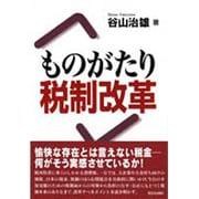 ものがたり税制改革 [単行本]