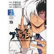 ヤングブラック・ジャック 2(ヤングチャンピオンコミックス) [コミック]