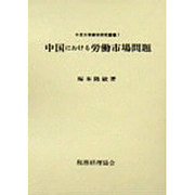 中国における労働市場問題(中京大学商学研究叢書〈7〉) [単行本]