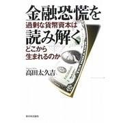 金融恐慌を読み解く―過剰な貨幣資本はどこから生まれるのか [単行本]