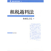 租税過料法(租税法研究双書〈2〉)