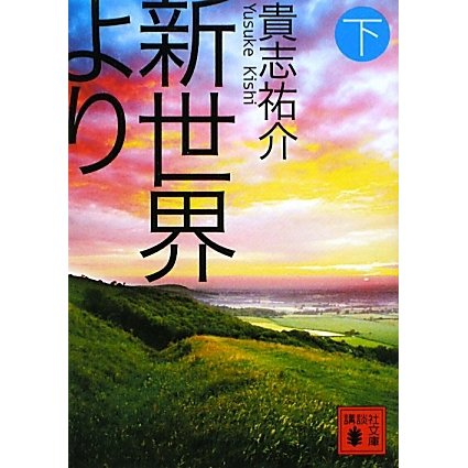 新世界より〈下〉(講談社文庫) [文庫]