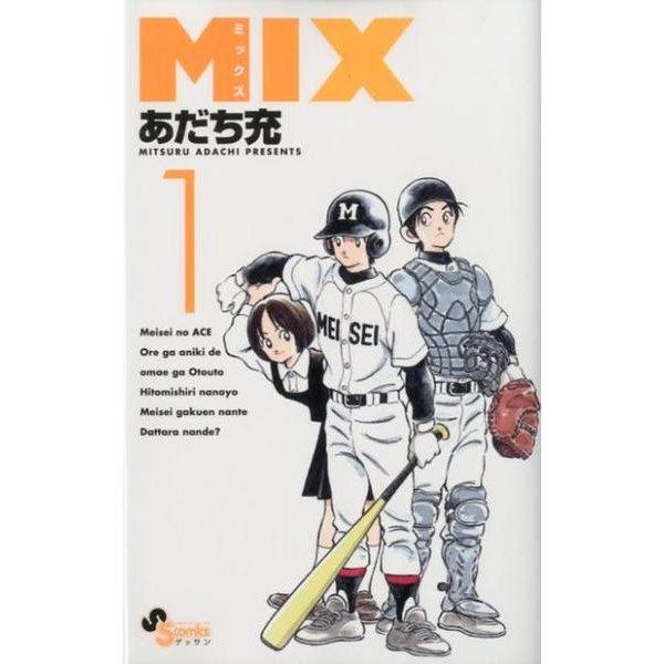 MIX<1>(ゲッサン少年サンデーコミックス) [コミック]