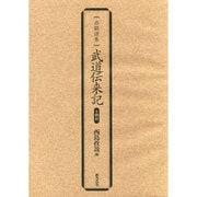 武道伝来記 翻刻(西鶴選集) [単行本]
