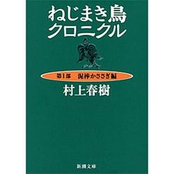 ねじまき鳥クロニクル〈第1部〉泥棒かささぎ編(新潮文庫) [文庫]