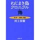 ねじまき鳥クロニクル〈第3部〉鳥刺し男編(新潮文庫) [文庫]