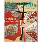日本の美術 第524号 [ムックその他]