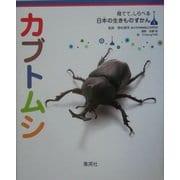 カブトムシ(育てて、しらべる日本の生きものずかん〈5〉) [図鑑]