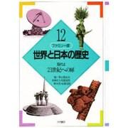 21世紀への扉(ファミリー版 世界と日本の歴史〈12〉) [全集叢書]