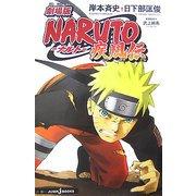 NARUTO-ナルト―疾風伝(JUMP j BOOKS) [単行本]