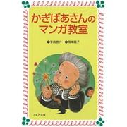 かぎばあさんのマンガ教室(フォア文庫〈A088〉) [新書]