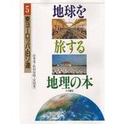東ヨーロッパ・旧ソ連(地球を旅する地理の本〈5〉) [全集叢書]