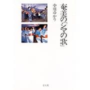 奄美の「シマの歌」 [単行本]