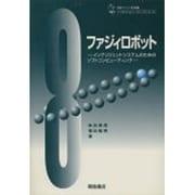 ファジィロボット―インテリジェントシステムのためのソフトコンピューティング(ソフトコンピューティングシリーズ〈8〉) [全集叢書]