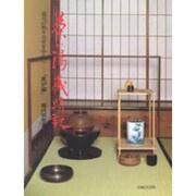 茶の湯歳時記 風炉編-道具の取り合せを中心に [単行本]