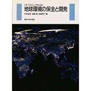 リモートセンシングからみた地球環境の保全と開発 [単行本]