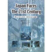 Japan Faces the 21st Century―変わりゆく日本 現代社会の試練 [単行本]