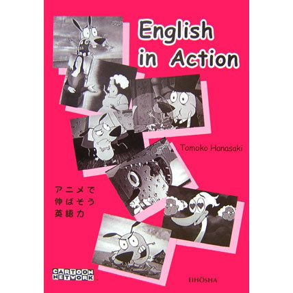 English in Action―アニメで伸ばそう英語力 [単行本]