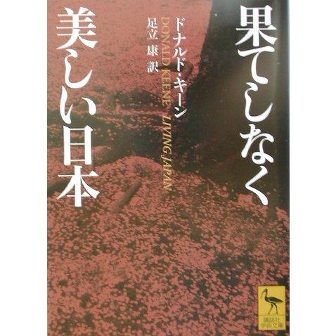 果てしなく美しい日本(講談社学術文庫) [文庫]