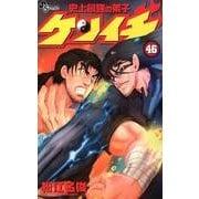 史上最強の弟子ケンイチ 46(少年サンデーコミックス) [コミック]