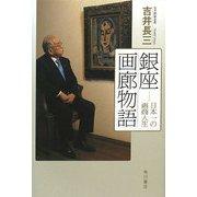 銀座画廊物語―日本一の画商人生 [単行本]