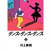 ダンス・ダンス・ダンス〈下〉 [単行本]