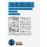 海東諸国紀―朝鮮人の見た中世の日本と琉球(岩波文庫) [文庫]