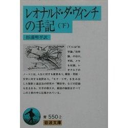 レオナルド・ダ・ヴィンチの手記〈下〉(岩波文庫) [文庫]