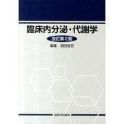 臨床内分泌・代謝学 改訂第2版 [単行本]