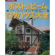 ポスト&ビームログハウス大全―自然の丸太を使った「木の家」は、暮らす楽しみがいっぱいの快適住宅(夢丸ログハウス選書〈8〉) [全集叢書]