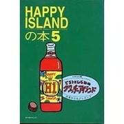 ハッピーアイランドの本〈5〉 [単行本]