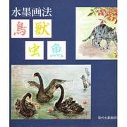 水墨画法 鳥獣虫魚 [単行本]