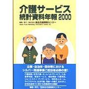 介護サービス統計資料年報〈2000〉 [単行本]