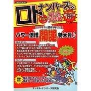 ナンバーズ&ロト ズバリ!!当たる大作戦〈Vol.60〉 [単行本]